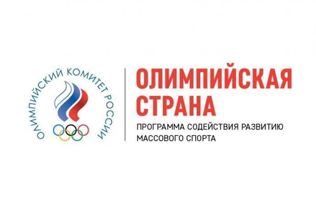 Всероссийский Олимпийский день пройдет в Иркутской области 19-20 июня