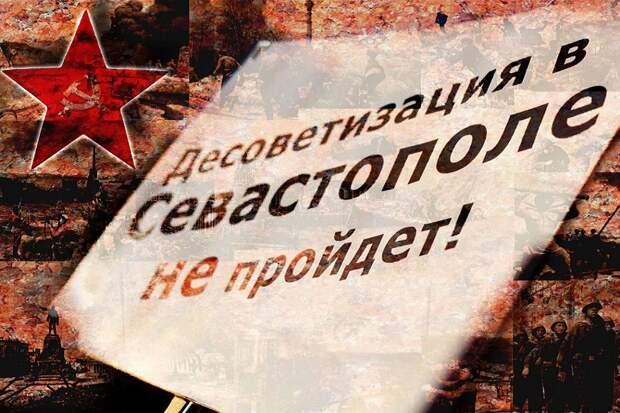 """Памятник """"Примирения"""" в Севастополе — попытка переписать историю"""