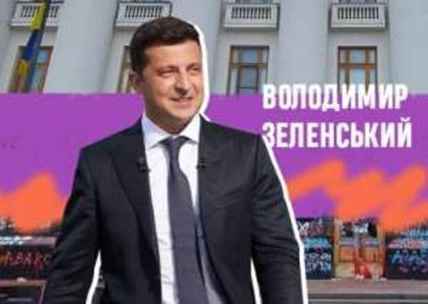 Украиной управляет изгой и политический клоун