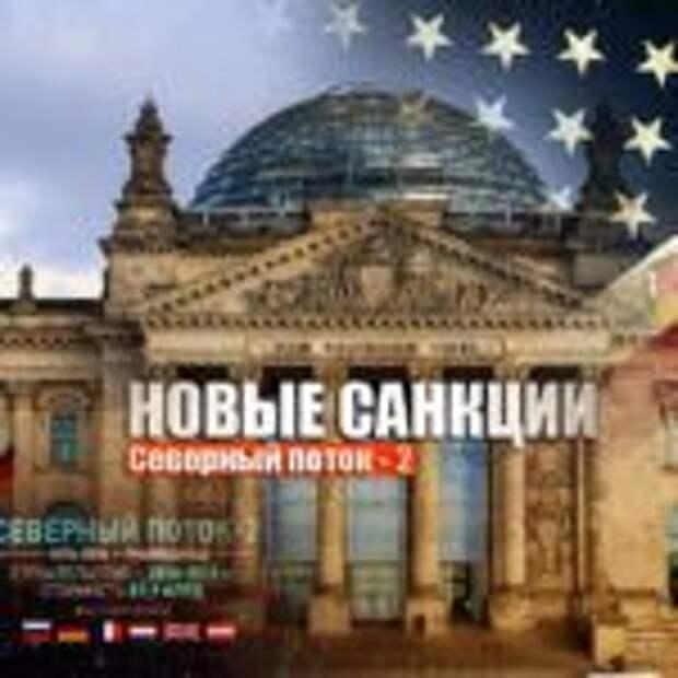 «С сожалением принимаем»: Власти Германии прокомментировали новые санкции США по «СП — 2»