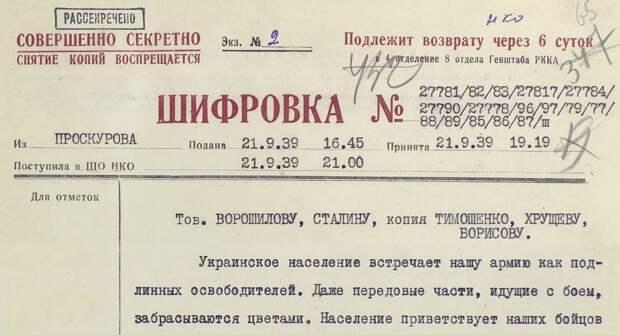 Минобороны России рассекретило документы начала Второй мировой войны