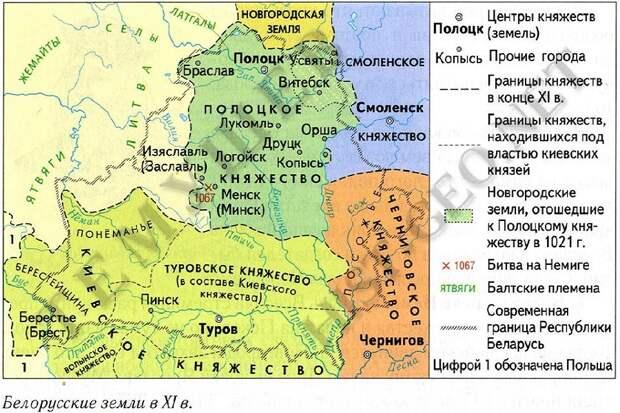«Первое государство» на территории Белоруссии