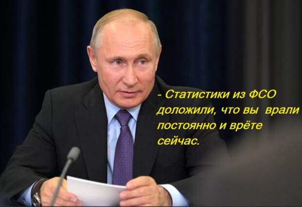 «Рояль в кустах» от Путина или неожиданное качество ФСО