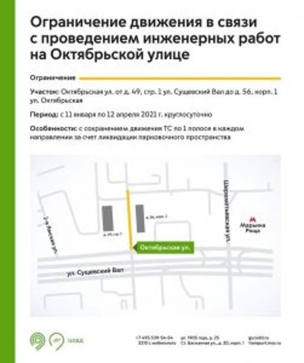 Движение на участке Октябрьской улицы ограничат с 11 января