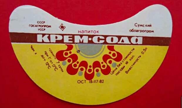 Почему советский лимонад считался одним из лучших в мире?