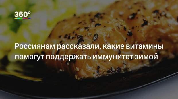 Россиянам рассказали, какие витамины помогут поддержать иммунитет зимой