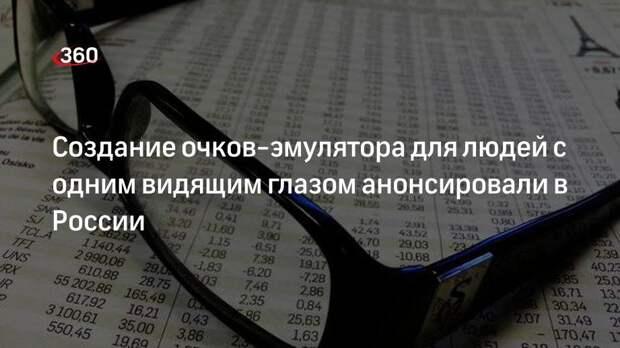 Создание очков-эмулятора для людей с одним видящим глазом анонсировали в России