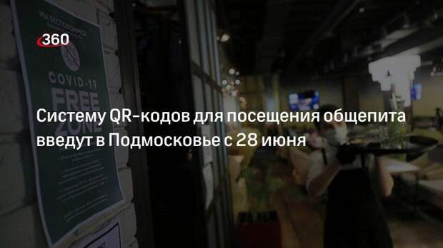 Систему QR-кодов для посещения общепита введут в Подмосковье с 28 июня