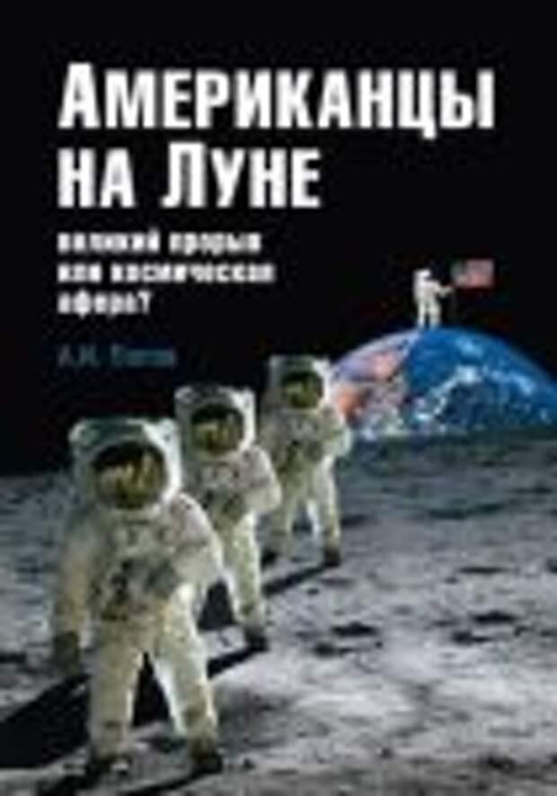 Александр Попов «Американцы на Луне»