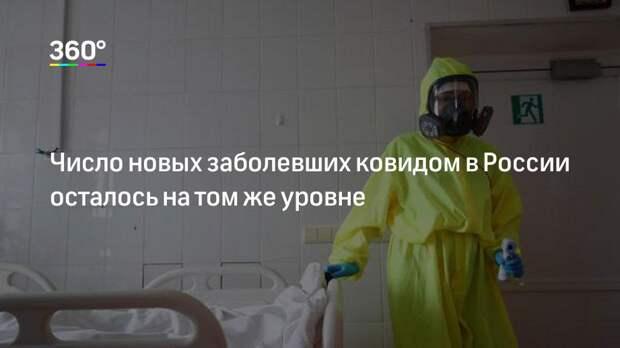 Число новых заболевших ковидом в России осталось на том же уровне