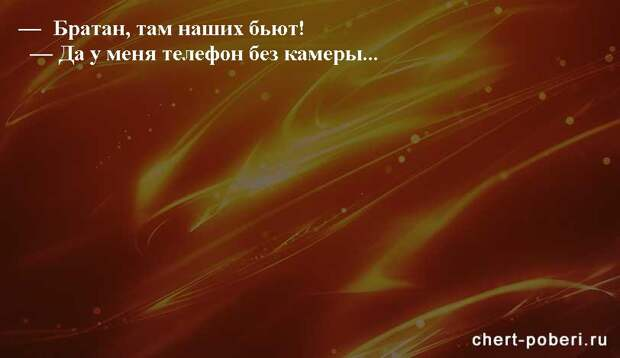 Самые смешные анекдоты ежедневная подборка chert-poberi-anekdoty-chert-poberi-anekdoty-18330504012021-13 картинка chert-poberi-anekdoty-18330504012021-13