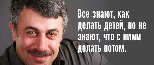Доктор Комаровский знает что делает!