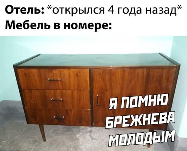 Старая мебель в отеле