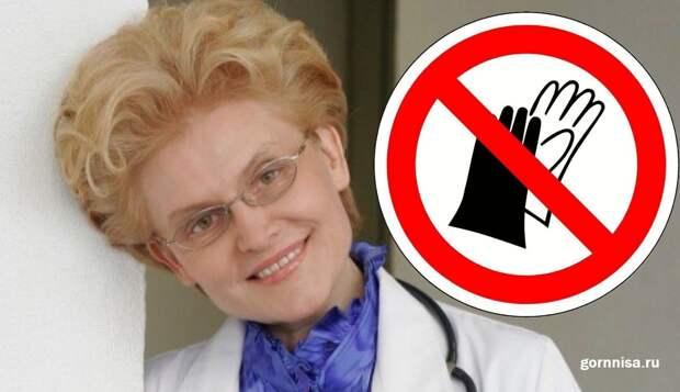 Это торжество разума и науки! – Елена Малышева поздравила москвичей с отменой ношения перчаток