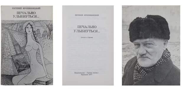 Сборник изданный во Франции в 1977 году.