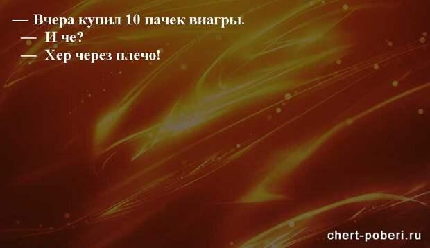 Самые смешные анекдоты ежедневная подборка chert-poberi-anekdoty-chert-poberi-anekdoty-18270203102020-4 картинка chert-poberi-anekdoty-18270203102020-4