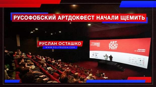 Власти России начали щемить русофобский «Артдокфест»