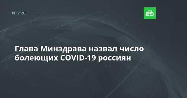 Глава Минздрава назвал число болеющих COVID-19 россиян