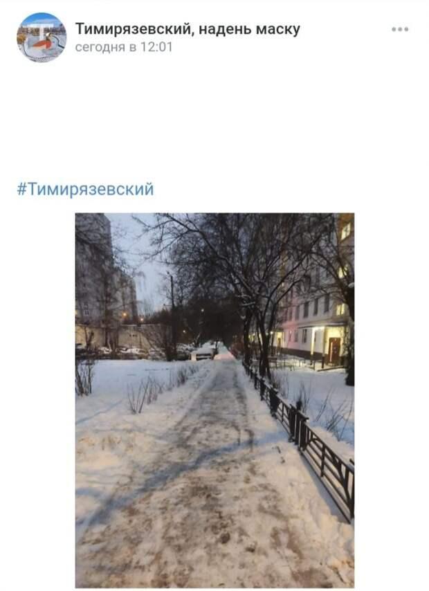 Фото дня: идеальные дорожки на Астрадамской улице