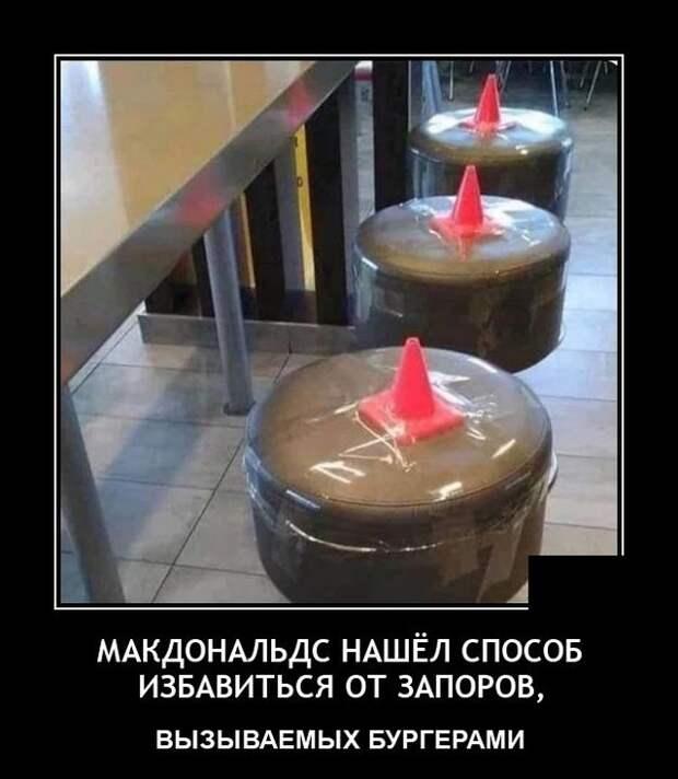 Демотиватор про бургеры