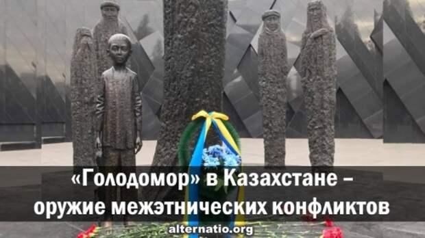 «Голодомор» в Казахстане ― оружие межэтнических конфликтов