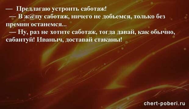 Самые смешные анекдоты ежедневная подборка chert-poberi-anekdoty-chert-poberi-anekdoty-52101230072020-19 картинка chert-poberi-anekdoty-52101230072020-19
