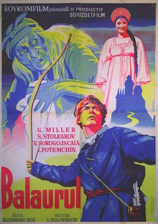 Зарубежные названия советских киносказок
