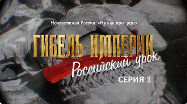 Гибель империи. Российский урок. 1-я серия