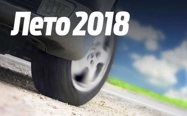 Летние шины, которые появятся в продаже в 2018 году