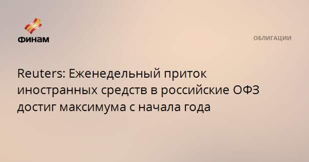 Reuters: Еженедельный приток иностранных средств в российские ОФЗ достиг максимума с начала года