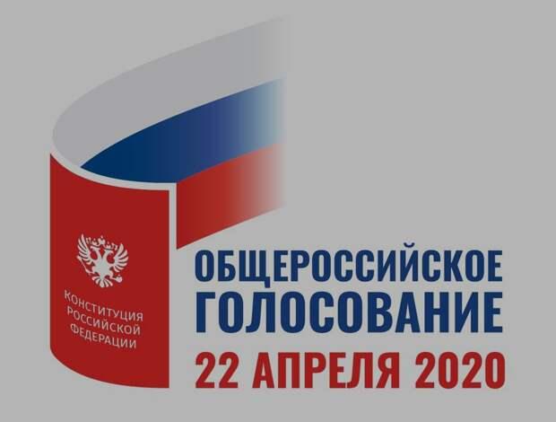 Севастопольцы четыре дня будут голосовать за поправки к Конституции РФ