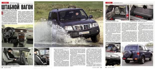Журнал За рулем 2004
