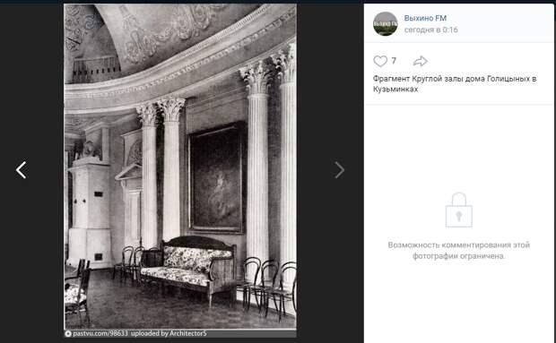 Фото дня: богатство интерьера усадьбы Кузьминки