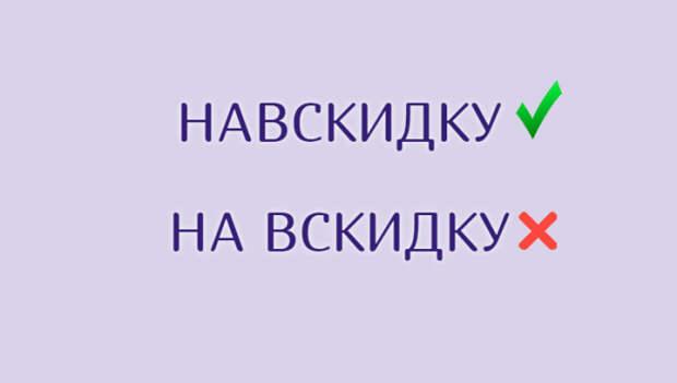 Распространенные слова, в написании которых часто делаются ошибки