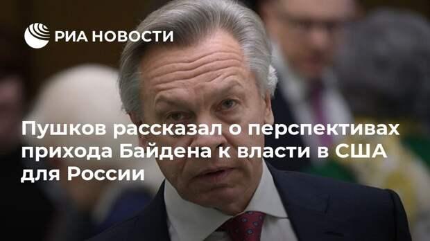Пушков рассказал о перспективах прихода Байдена к власти в США для России
