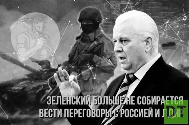 Леонид Кравчук заявил об отказе Владимира Зеленского вести переговоры с Россией