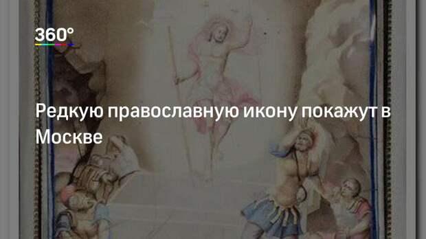 Редкую православную икону покажут в Москве