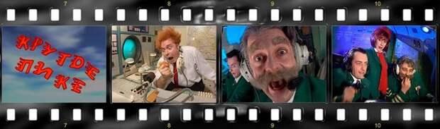 Три причины почему Крутое Пике - лучший отечественный комедийный сериал