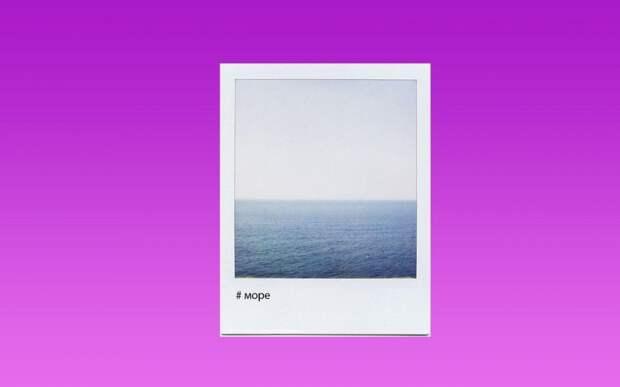 Instagram скрыл фото с хештегом #море