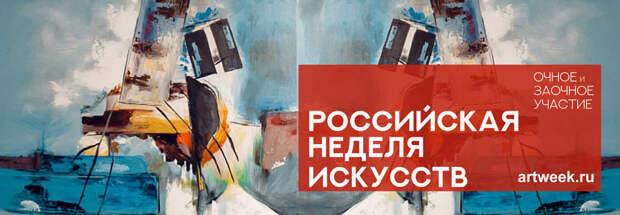 """Международная выставка-конкурс современного искусства """"Российская Неделя Искусств"""""""