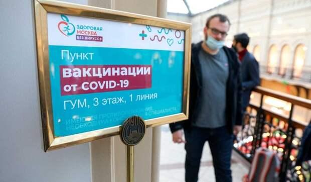 Привиться стало проще: москвичам больше не нужна справка с работы для вакцинации от коронавируса