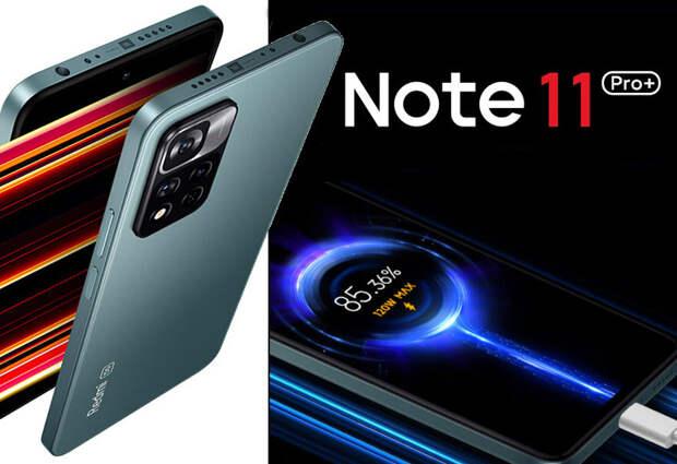 Redmi Note 11 Pro и Note 11 Pro+ получат AMOLED-дисплеи с частотой обновления 120 Гц