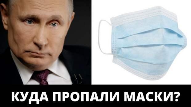 Николай Травкин. Про медицинские маски и президентские сказки
