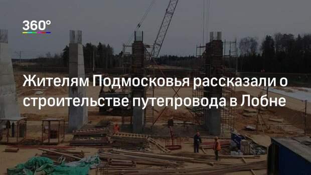 Жителям Подмосковья рассказали о строительстве путепровода в Лобне