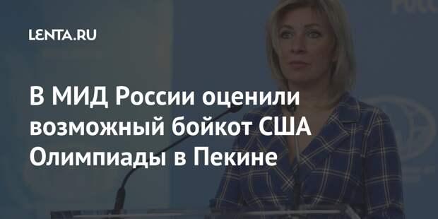 В МИД России оценили возможный бойкот США Олимпиады в Пекине