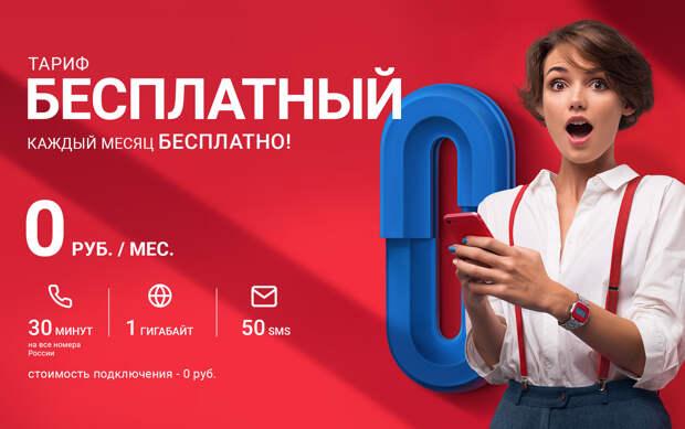 В России появилась абсолютно бесплатная мобильная связь для каждого