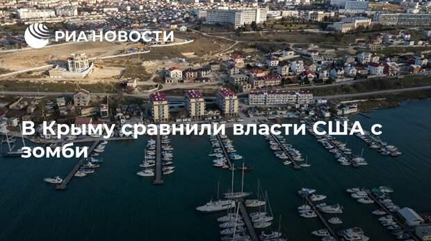 В Крыму сравнили власти США с зомби