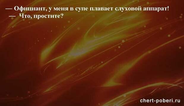 Самые смешные анекдоты ежедневная подборка chert-poberi-anekdoty-chert-poberi-anekdoty-35451211092020-6 картинка chert-poberi-anekdoty-35451211092020-6