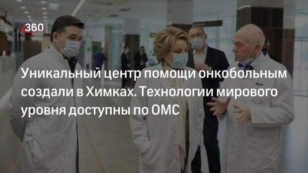 Губернатор Воробьев и спикер Совфеда Матвиенко отметили уникальность помощи онкобольным в медицинском центре в Химках
