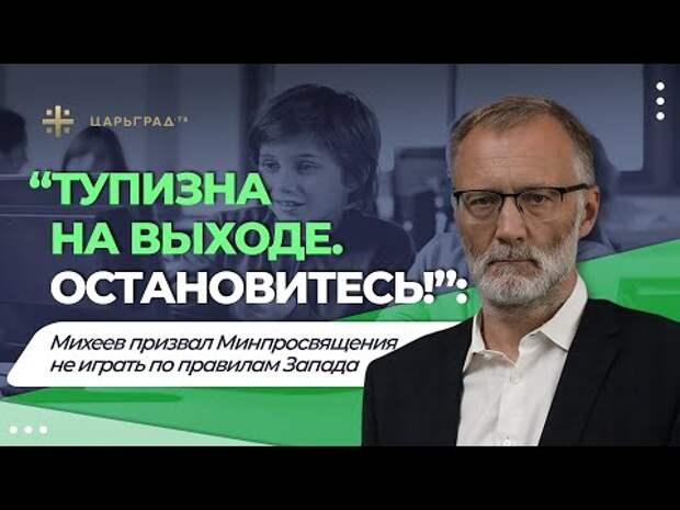 «Тупизна на выходе. Остановитесь!»: Михеев призвал Минпросвящения не играть по правилам Запада
